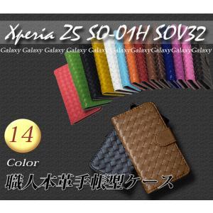 Z5  Xperia SOV32 エクスぺリア スマホケース 手帳型 手帳 折りたたみ 本革 編み込み レザーケース|aistore