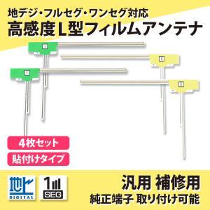フィルムアンテナ/地デジ/フィルムアンテナ/4枚/データシステム/HIT7700/ワンセグ/フルセグ補修用|aistore