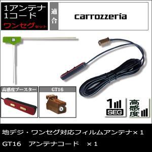 フィルムアンテナ 1CH 1枚 コード GT16 1本 ワンセグ セット 交換 カロッツェリア Ca...