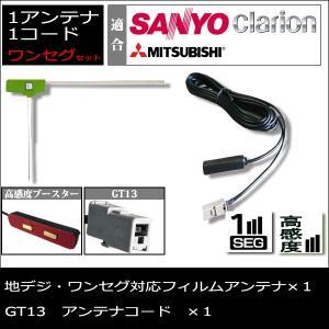 フィルムアンテナ 1CH 1枚 コード GT13 1本 ワンセグ セット 交換 Clarion クラリオン 2007年 [ MAX670CCD ] 補修用 貼付タイプ