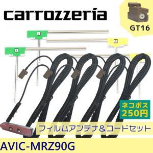 【カロッツェリア HRZ009G】フィルムアンテナ/set/...