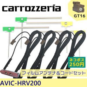 【カロッツェリア AVIC-VH099G】フィルムアンテナ/...