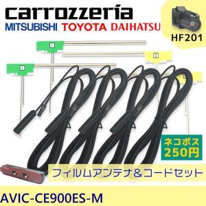 カロッツェリア フィルムアンテナ HF201 コード 4本 ...