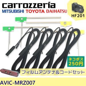 カロッツェリア★フィルムアンテナ コード セット【2011年...