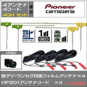 カロッツェリア フィルムアンテナ HF201 コード 3m 4本 セット【2012年モデル AVIC-ZH99】接続コード 3mフルセグ 地デジ|aistore