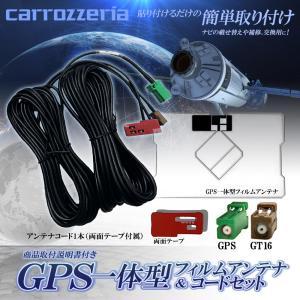 カロッツェリア GPS一体型 フィルムアンテナ 1枚  GP...