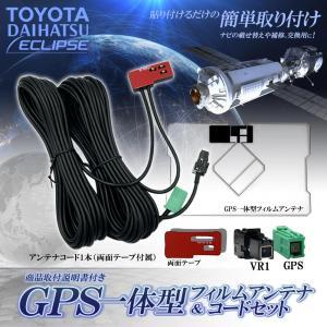 【GPSフィルム アンテナコード】GPS一体型フィルムアンテナ アンテナコードセット トヨタ ダイハツ 純正 DOP イクリプス