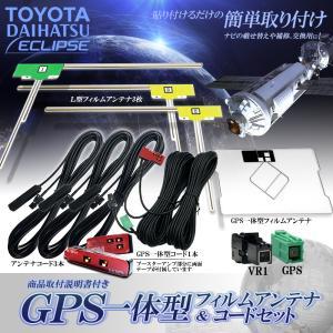 【GPSフィルム アンテナコード】イクリプス【AVN-Z04i】GPS 一体型 フィルムアンテナ L型 アンテナ コードセット ECLIPS 2014年 AVNシリーズ