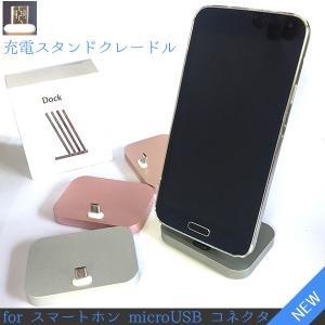 スマホ 充電スタンド クレードル microUSB 充電 同期 マイクロUSB スマートフォン スマートホン Micro USB|aistore