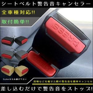 シートベルト警告音キャンセラー 3色 全車種対応 シートベルトキャンセラー 解除 差し込むだけ ストップ ブラック|aistore