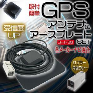 汎用 高感度 GPSアンテナ アースプレート セット VIE-X05 アルパイン ALPINE GP...