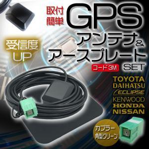 汎用 高感度 GPSアンテナ アースプレート セット NDDN-W57 トヨタ ダイハツ TOYOT...