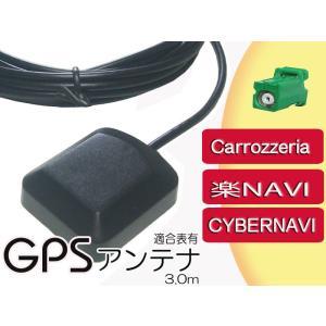 GPSアンテナ カロッツェリア(Carrozzeria) 楽ナビ(〜07) AVIC- AVIC-H...