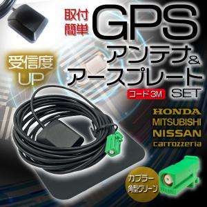 汎用 高感度 GPSアンテナ アースプレート セット AVIC-ZH09CS カロッツェリア car...