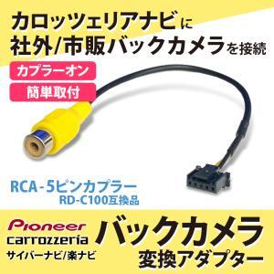 バックカメラアダプター  楽ナビLite AVIC-MRZ80 カロッツェリア サイバーナビ 連動 カーナビ バックカメラ変換ケーブル RD-C100|aistore