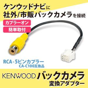 ケンウッド MDV-L403 バックカメラ RCA変換ケーブル アダプター 彩速ナビ カーナビ CA...