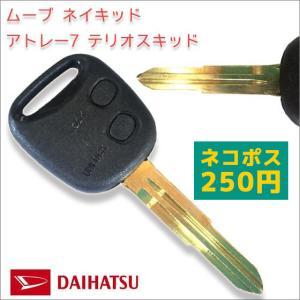 高品質ブランクキー ダイハツ [ テリオスキッド ] 2穴 ワイヤレスボタン スペア キー カギ 鍵 純正 J100S キーレス|aistore