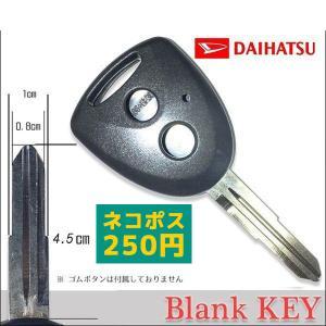 高品質ブランクキー ダイハツ ミラ 2穴 ワイヤレスボタン 丸ボタン スペア キー カギ 鍵 純正 割れ交換に キーレス|aistore
