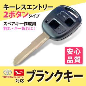 高品質ブランクキー ダイハツ ハイゼットカーゴ 2穴 ワイヤレスボタン スペア キー カギ 鍵 純正 割れ交換に キーレス|aistore