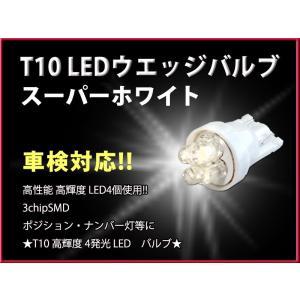 T10 LED T10 4灯 高輝度 車検対応 高輝度 白色 ルーム球 ウェッジ球 ナンバー灯/ルームランプ等 aistore