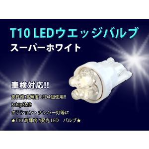T10 LED T10 4灯 高輝度 車検対応 高輝度 白色 ルーム球 ウェッジ球 ナンバー灯/ハイエース/エスティマ/ヴォクシー等/ルームランプ aistore