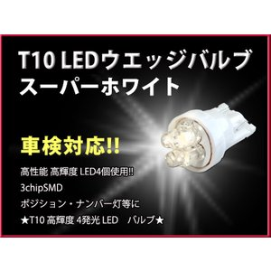 T10 LED T10 4灯 高輝度 車検対応 高輝度 白色 ルーム球 ウェッジ球 ナンバー灯/ファンカーゴ/ループランプ等 aistore