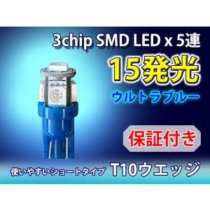 ポジション・ナンバー灯等 3chipSMD T10 3chip x 5連 15発光 LED バルブ ブルー aistore