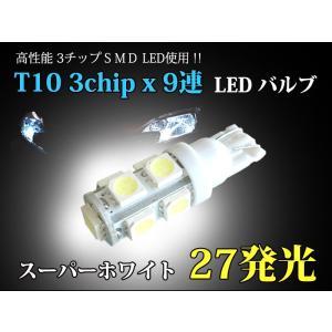 LED T10 3chipx 9連 27 SMD LED使用 ポジション・ナンバー灯 (スモールランプ・ナンバー灯 ・ウインカー・ルームランプ aistore