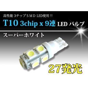 LED T10 3chipx 9連 27 SMD LED使用 ポジション・ナンバー灯  ハイエース 200系 T10 LEDバルブ ポジションランプ 等 aistore