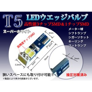 T5 ウエッジ バルブ 高性能 SMD LED メーター球/シフトランプ/灰皿/シガーソケット ホワイト aistore