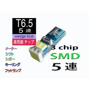 T6.5 高輝度 LED バルブ ウェッジ 球 高性能 3Chip SMD White 白 メーター球 エアコン インバネ メーターランプ aistore