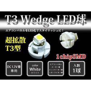 LED ウェッジ ポジション球 T3 バルブ SMD Chip White メーター球 スモール球 LEDアッシュトレイ 灰皿ライト aistore