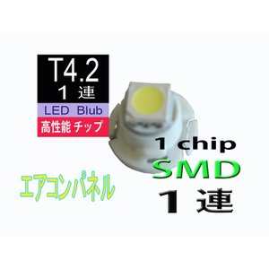 T4.2 高輝度 LED バルブ 1連 高性能 1Chip SMD White 白  エアコンパネル エアコン aistore