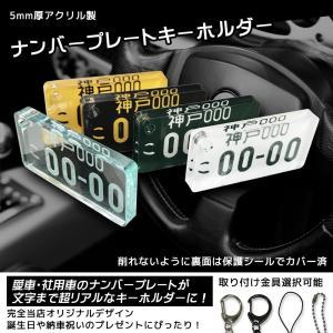 愛車のナンバープレートがオリジナルのキーホルダーになります。 完全オリジナル!  サイズ:44mm×...