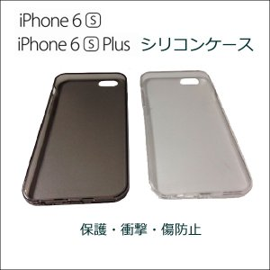 iPhone6s iPhone6sPlus アイフォン6s シリコンケース ブラック ホワイト 保護 衝撃 カバー スマホ フィット おすすめ 新 NEW|aistore