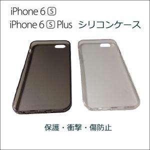 iPhone6s iPhone6sPlus iPhoneカバー アイフォン6s シリコンカバー ブラック ホワイト 保護 衝撃 ケース フィット|aistore