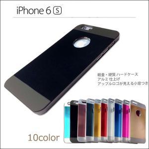 iPhone6s Apple ロゴ見せ デザイン 高品質 アルミケース アイフォン6s ケース カバー アルミ スマート カラ−多数|aistore