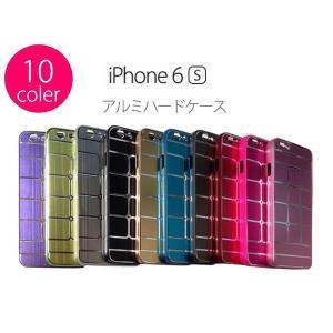 iPhone6s アルミ デザイン ハードケース レアケース おしゃれ デザイン スマホケース レディース 保護|aistore