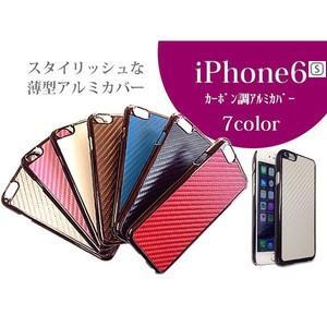 iPhone6s iPhone6sPlus 薄型 カーボン調 アルミケース カバー アイフォン6s アルミケース カラー多数 プラス iphone6s+|aistore