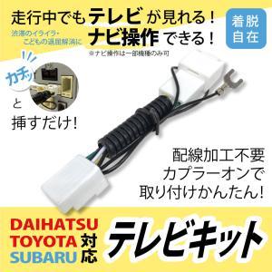 トヨタ ディーラーナビ 走行中にテレビが見れる テレビキット ハーネス NSCP-W64 NSZA-...