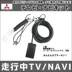 三菱 走行中TVが見れる ナビ操作可能 テレビナビキット 【...