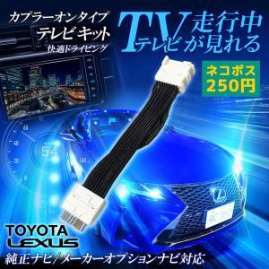 走行中TVが見れる テレビキット トヨタ レクサス 運転中 ...