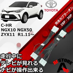 最新 トヨタ C-HR NGX10 NGX50 ZYX11 R1.11〜 テレビキット 純正ナビ 走...