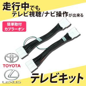 最新 新型 クラウン ハイブリッド テレビキット ARS220 AZSH20 AZSH21 GWS2...