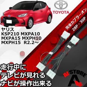 専用取説付き 最新 ヤリス YARIS MXPA10 ディスプレイオーディオ R2.2〜 テレビキッ...