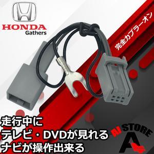 HONDA ホンダ TVキット ナビ操作 Gathers 2015年モデル 【VRM-155VFEi】走行中TVが見れる
