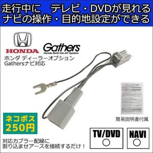 HONDA ホンダ TVキット ナビ操作 Gathers 2016年モデル 【VXM-165VFEi】走行中TVが見れる