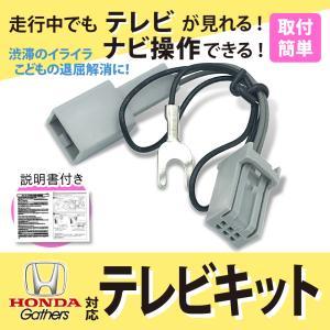 HONDA ホンダ TVキット ナビ操作 Gathers 2016年モデル 【VXM-175VFi】走行中TVが見れる