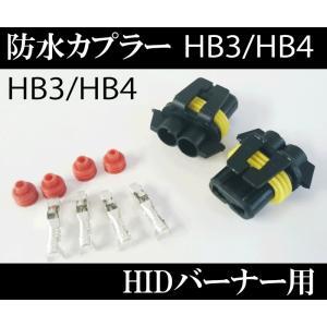 HIDバーナー 加工用 汎用 防水カプラー オス HB4 HB3  オス HIDカプラー バルブカプラー