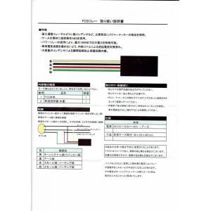 FCSリレー(汎用品)|aithoncars-netshop